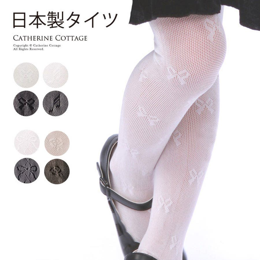 753a6b78982bf 高級子供タイツ 日本製 子供用タイツ  キッズ フォーマル 女の子 白 黒 ...
