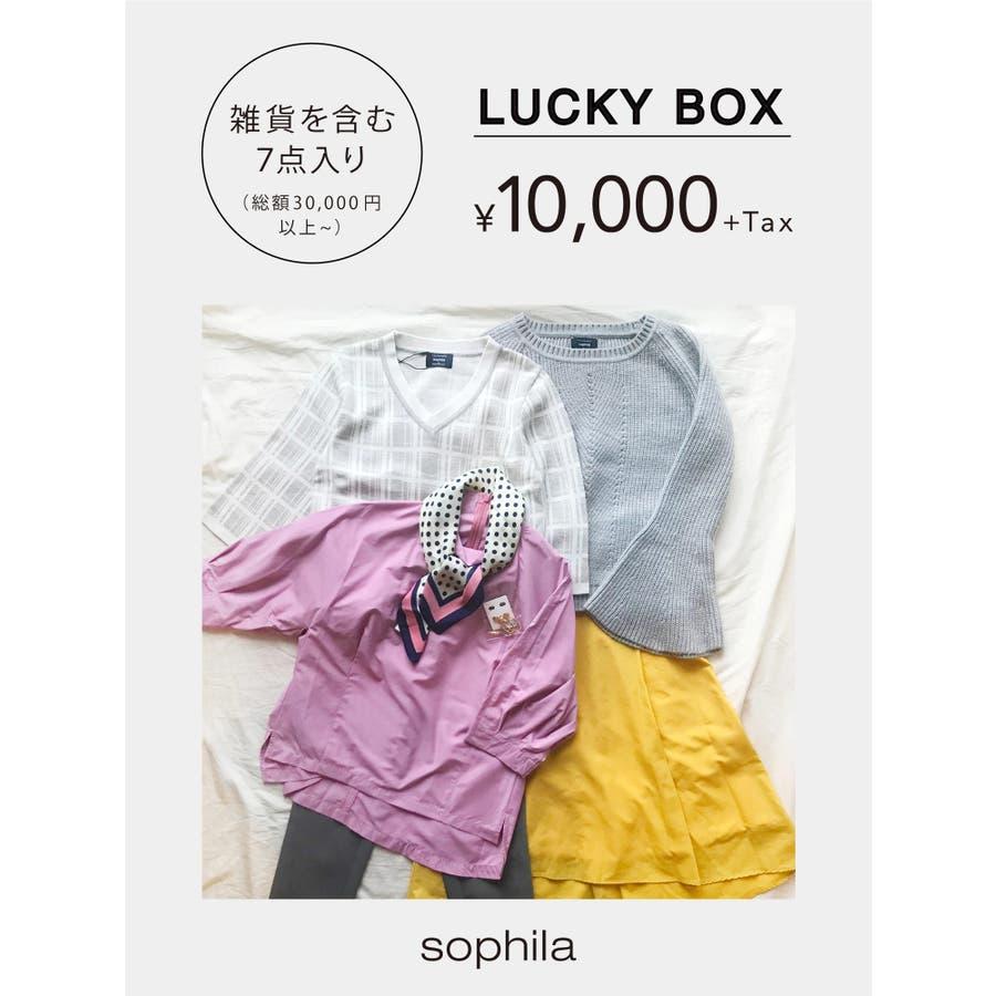 LUCKY BOX 1