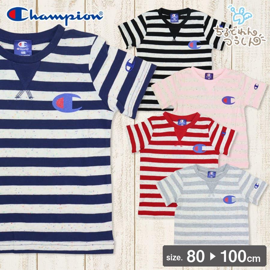 67b353d6a7367 チャンピオン champion ベビー 赤ちゃん 子供服 半袖 Tシャツ 男の子 カラーネップ ボーダー 天竺 トップス 出産