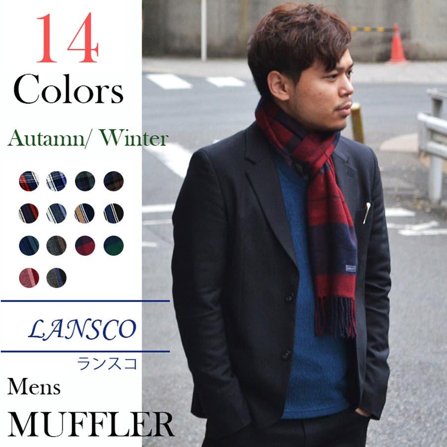 メンズ マフラー Lansco 全14柄 アクリル メンズ マフラー ジャガード ストライプ リバーシブル マフラーメンズメンズマフラー ビジネス スーツ Men's muffler おすすめ レッドマックス 1