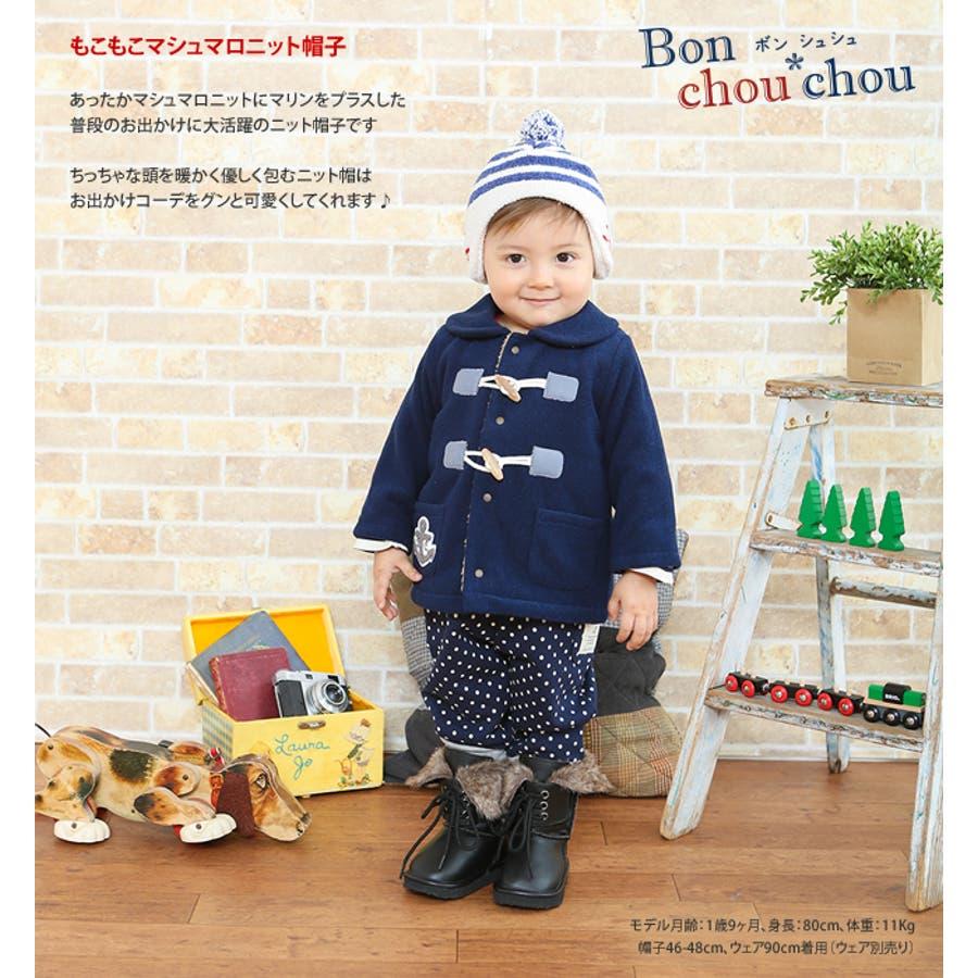 *ボンシュシュ*ボンボン付きマリン柄マシュマロニット帽子【日本製】【ベビー】【秋冬】 6
