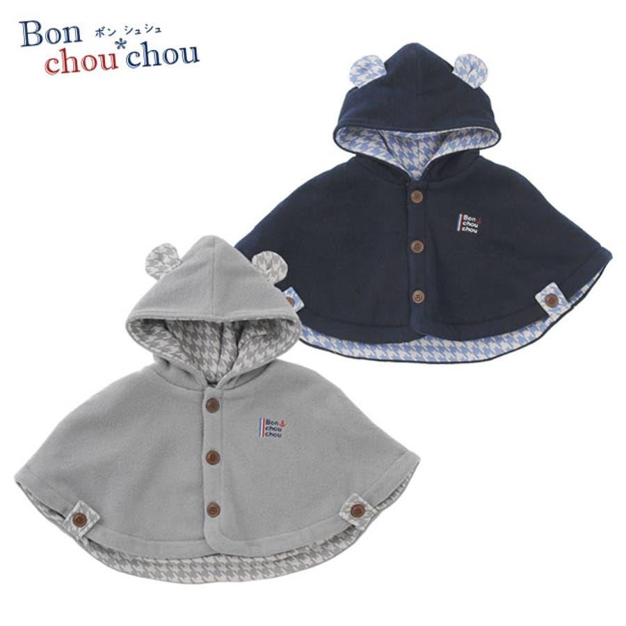 d50986390289d ボンシュシュ くまみみフード付きマント赤ちゃん 服 ベビー服 マント アウター男の子 男児
