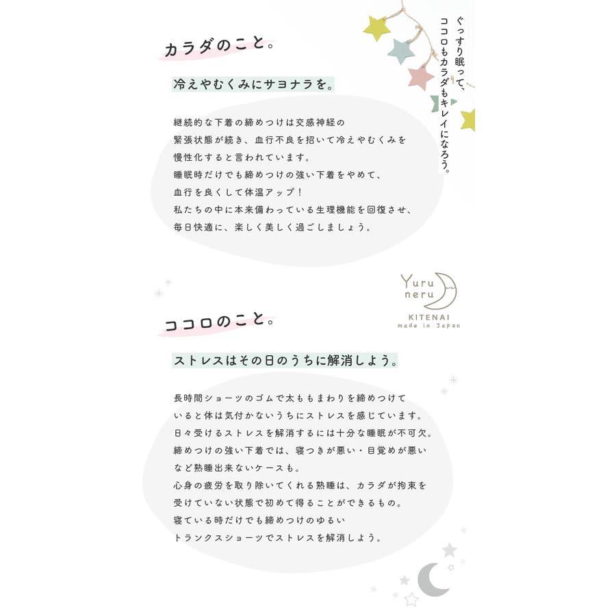 【日本製】Yuruneru KITENAI トランクス レディース 女性用 パンツ ショーツ 一分丈ショーツ 一分丈 1分丈ボックスショーツ おやすみパンツ タップパンツ 日本製 締め付けない ガーゼ 綿100% コットン100% ゆるねる M L LLU423 9