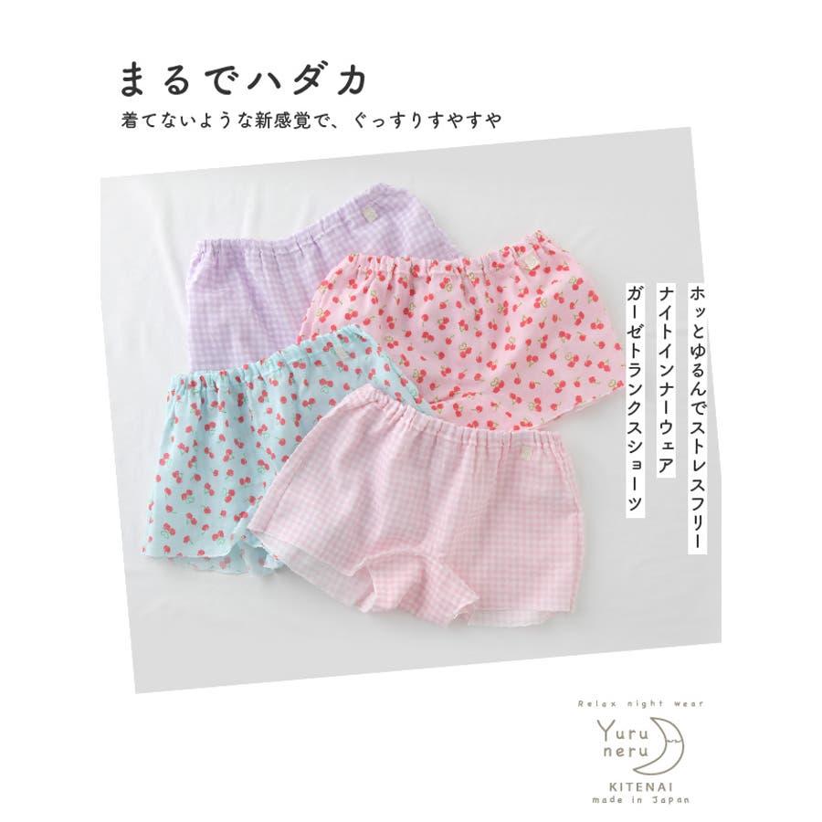 【日本製】Yuruneru KITENAI トランクス レディース 女性用 パンツ ショーツ 一分丈ショーツ 一分丈 1分丈ボックスショーツ おやすみパンツ タップパンツ 日本製 締め付けない ガーゼ 綿100% コットン100% ゆるねる M L LLU423 3
