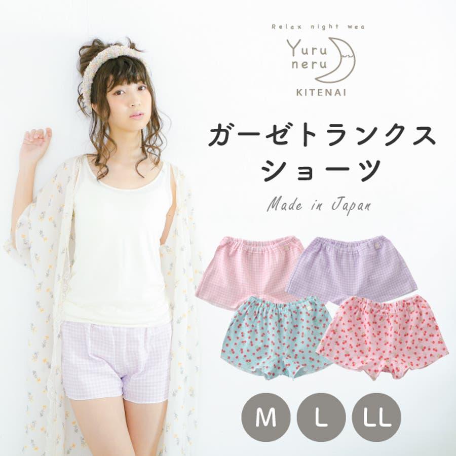 【日本製】Yuruneru KITENAI トランクス レディース 女性用 パンツ ショーツ 一分丈ショーツ 一分丈 1分丈ボックスショーツ おやすみパンツ タップパンツ 日本製 締め付けない ガーゼ 綿100% コットン100% ゆるねる M L LLU423 1