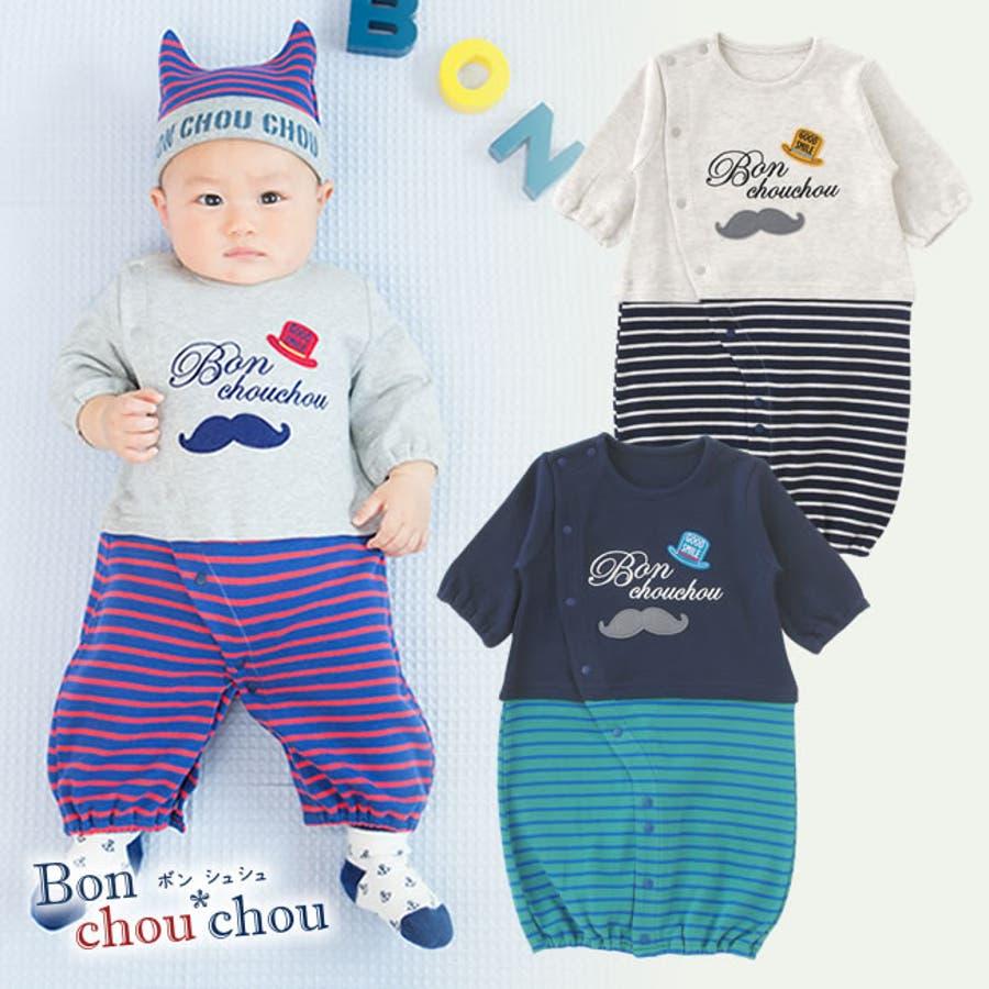 955e301b952b9 ボンシュシュ ひげマーク切替えボーダー新生児ツーウェイオール新生児 服 ベビー服 赤ちゃん 男の子