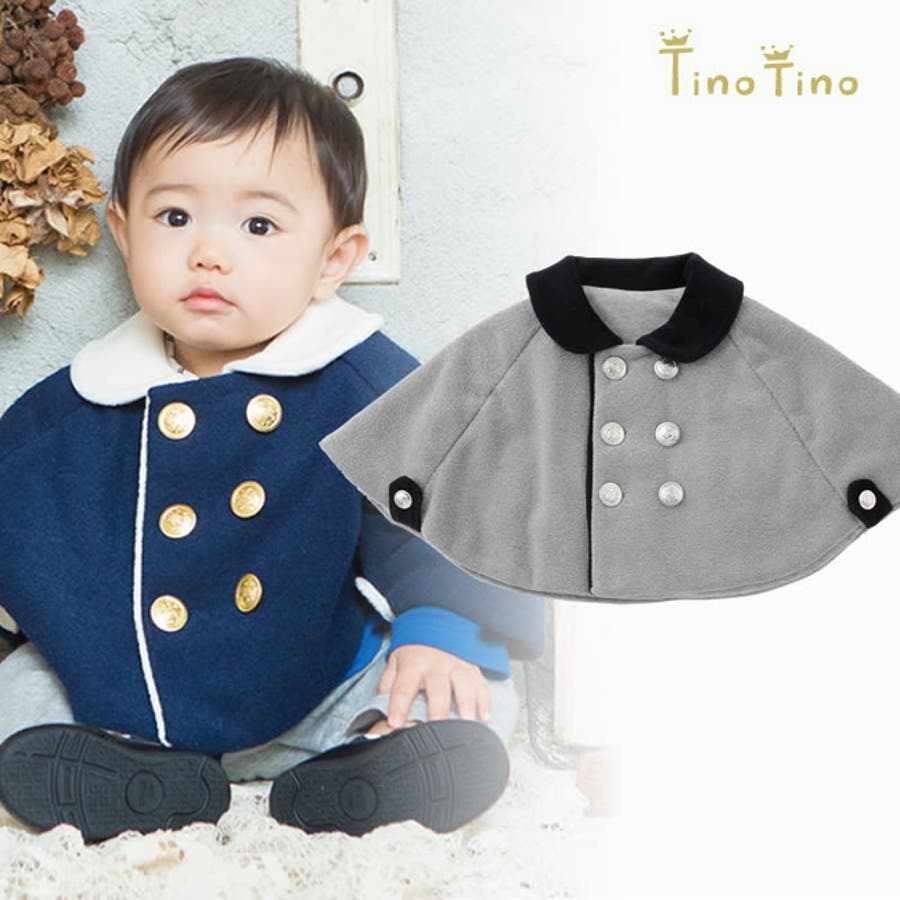 0ce589219f52f ティノティノ ブークレー襟付きマント赤ちゃん 服 ベビー服 男の子 男児出産祝い 男の子 冬