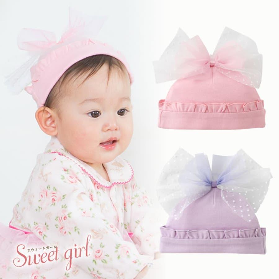 50529e6154c70 スウィートガール チュールリボン帽子帽子 キッズ ベビー 新生児 ベビー服 女の子出産祝い 女の子