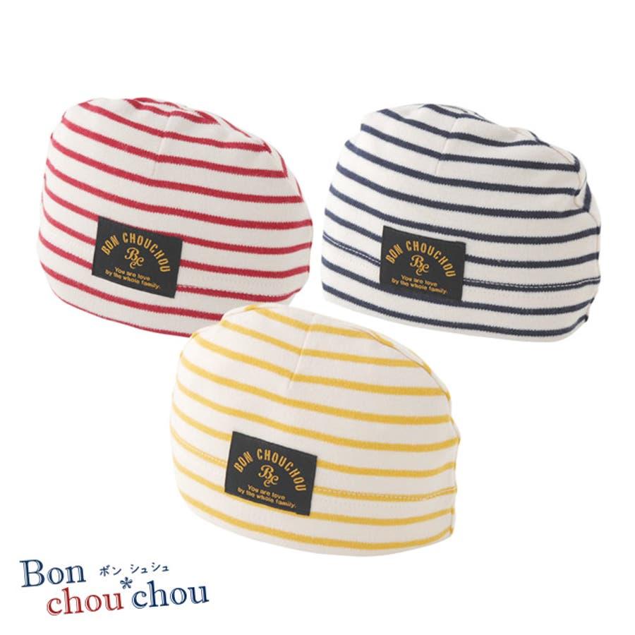 *ボンシュシュ*タグ付きボーダー帽子帽子 キッズ ベビー 新生児 ベビー服 男の子出産祝い 男の子 女の子 赤ちゃん 帽子チャックルベビー 1