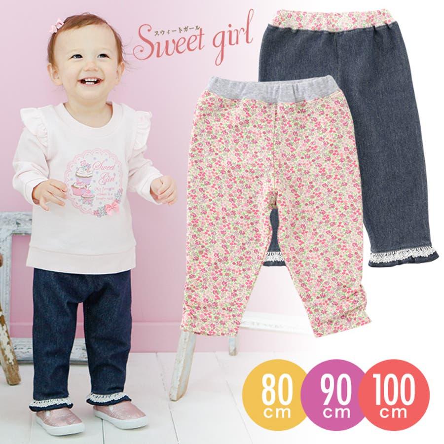 ベビー服 長ズボン パンツ デニム ジーパン 女の子 ベビー 赤ちゃん 服 出産祝い ギフト 80 90 100 花柄 裏起毛デニムニット ピンク ネイビー P3200 チャックルベビー スウィートガール 1