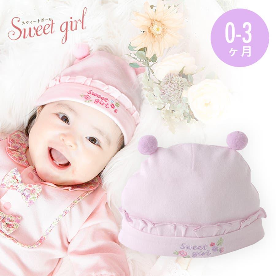 新生児 帽子 女の子 ベビー服 ベビー 服 出産祝い ギフト 秋 冬 赤ちゃん 刺繍 ポンポン ピンク パープル P9244チャックルベビー スウィートガール 1