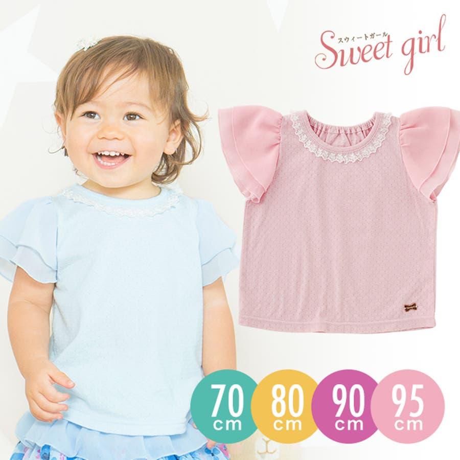 05c859a142ca2 スウィートガール 半袖Tシャツ ベビー服 ベビー 赤ちゃん 服 女の子 夏 夏物 出産祝い ギフト T