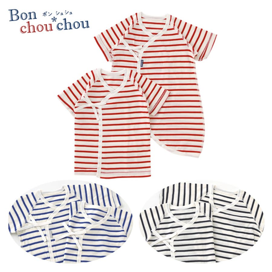 4016962704612 ボンシュシュ 新生児 肌着セット 2枚組 男の子 女の子 ベビー服 ベビー 服 出産祝い ギフト