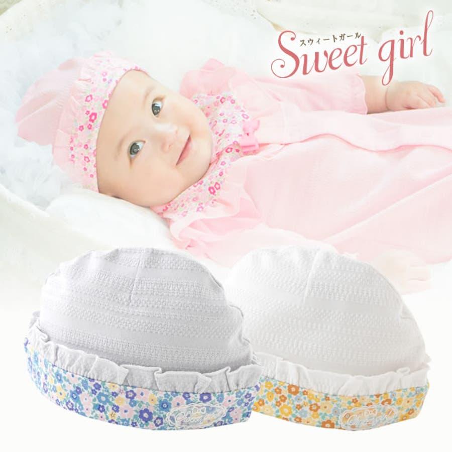 スウィートガール 新生児 帽子 女の子 ベビー服 ベビー 服 出産祝い ギフト 春 夏 赤ちゃん 小花柄 ピンク パープル ホワイトP9237 チャックルベビー 1
