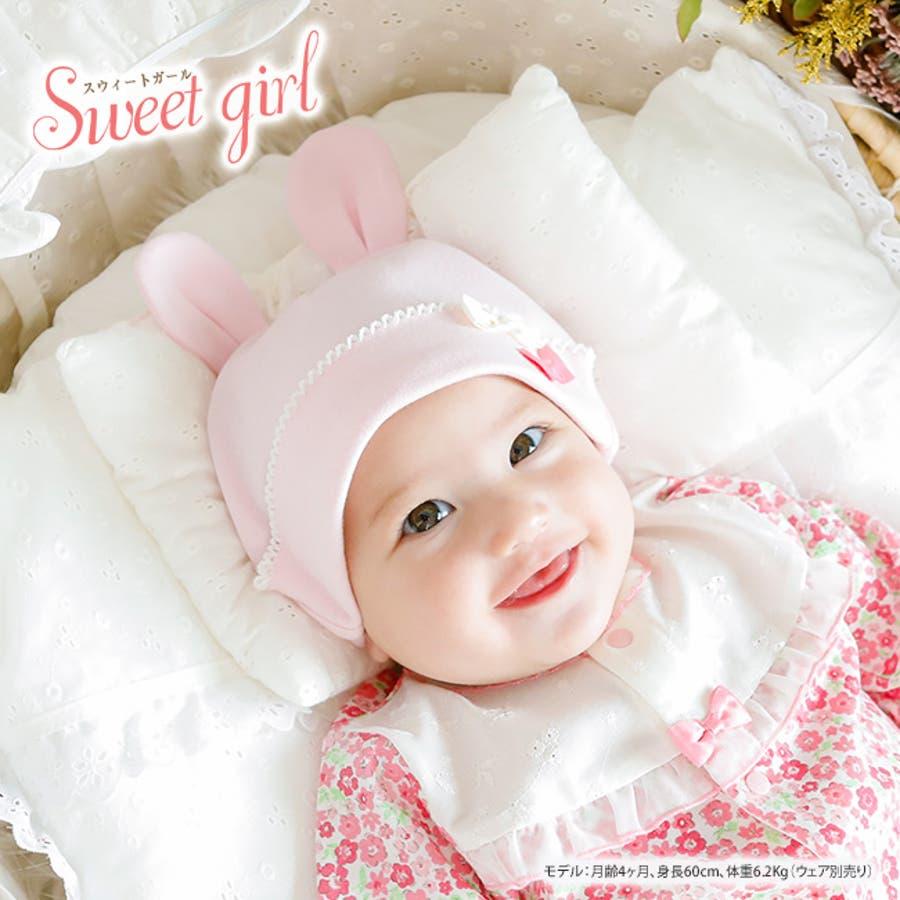 帽子 新生児 女の子 春 夏 ベビー服 うさぎ ウサギ うさ耳 うさみみ ピンク りぼん リボン ベビー 服 赤ちゃん 出産祝いギフト プレゼント 50cm 60cm ニシキ スウィートガール チャックルベビー P9807 2