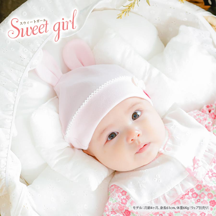 帽子 新生児 女の子 春 夏 ベビー服 うさぎ ウサギ うさ耳 うさみみ ピンク りぼん リボン ベビー 服 赤ちゃん 出産祝いギフト プレゼント 50cm 60cm ニシキ スウィートガール チャックルベビー P9807 5