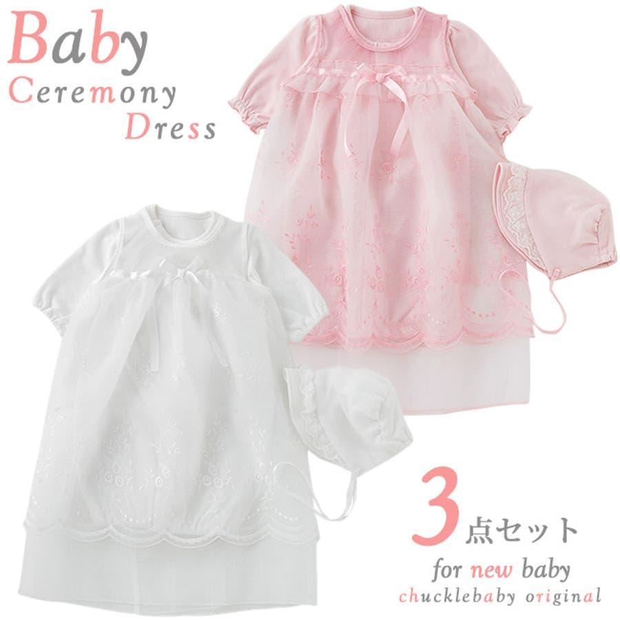 55c7884b2c56e チャックルベビーオリジナルセレモニードレス3点セット 通年素材 新生児 ベビー服 女の子