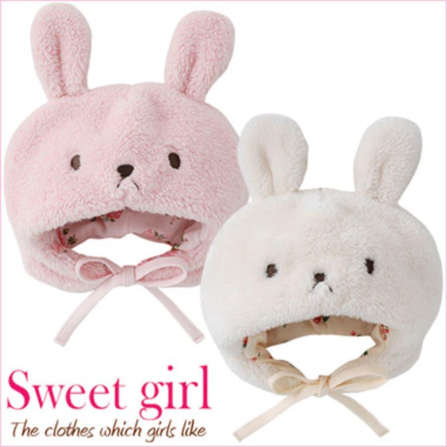 *スウィートガール*うさみみボア帽子【42cm〜48cm】【ベビー】【女の子】/ハロウィン 2