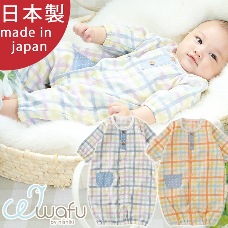 aba6412db8822 チャックルベビーわふwafu日本製新生児ベビー服赤ちゃん服新生児ツーウェイオールチェック