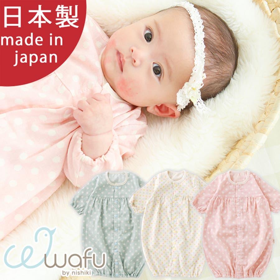 92c45bf5dd834 チャックルベビーわふwafu日本製新生児ベビー服赤ちゃん服新生児ツーウェイオールドット