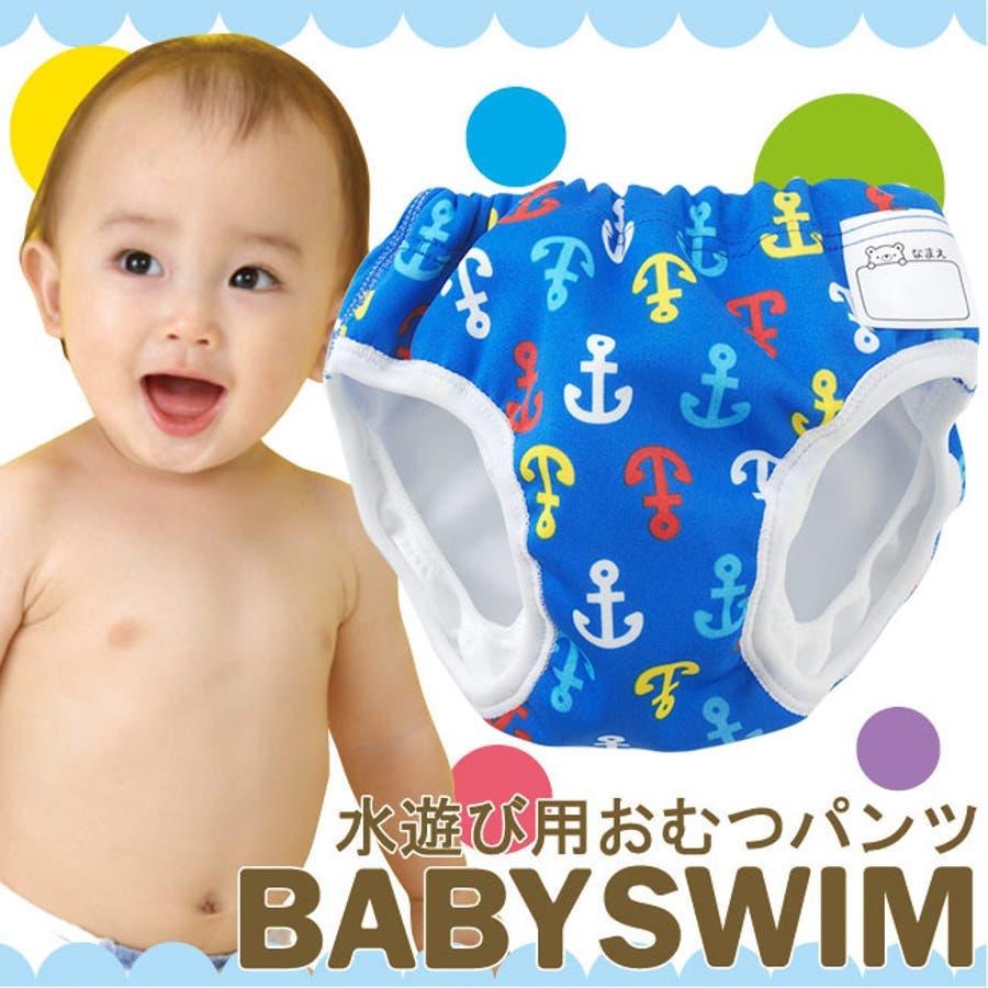 ベビー 水遊び パンツ 用