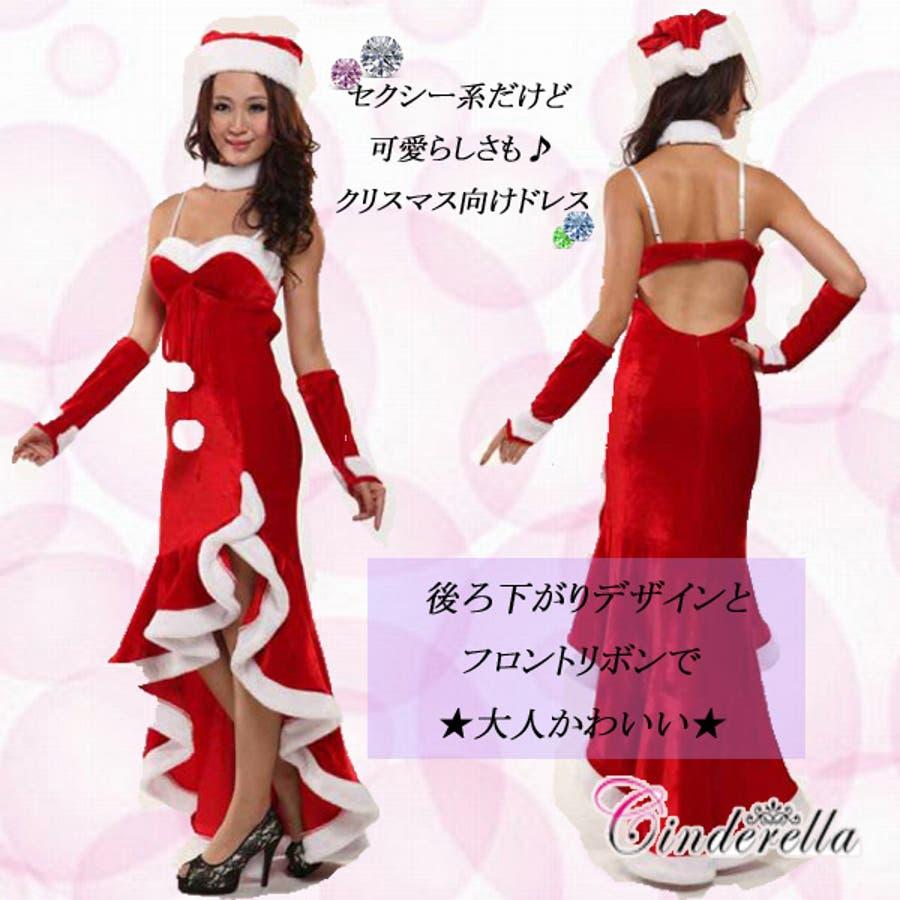 パーティードレス Cinderella(シンデレラ) クリスマス イベント ロングドレス 演奏会 サンタ風 ナイトドレス