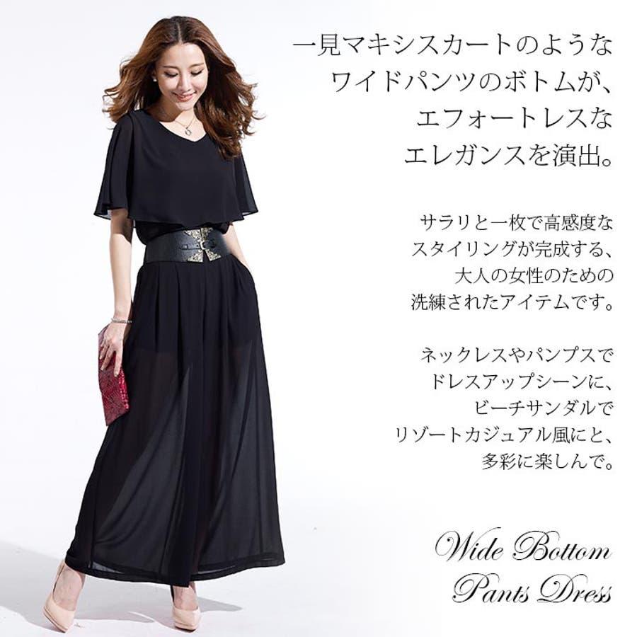 パーティードレス Cinderella(シンデレラ) ドレス パンツドレス 大きいサイズ 演奏会 謝恩会 ワイド