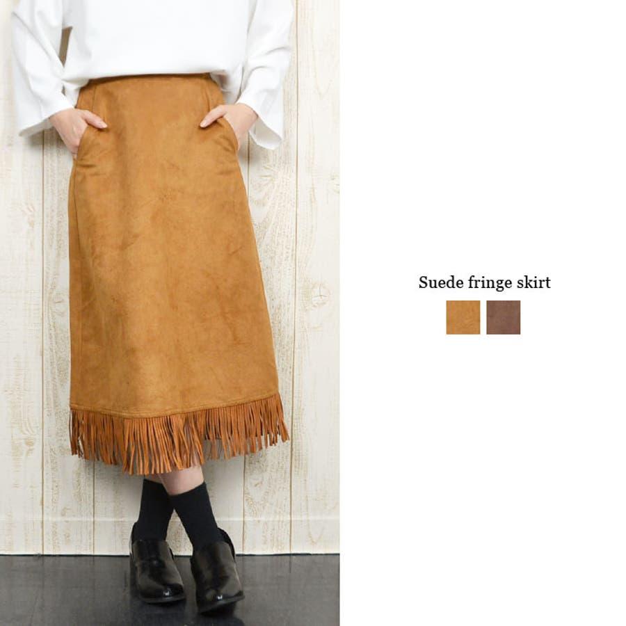 最近一番のヒットアイテム スウェードフリンジスカート 台形スカート 半端丈 8分丈 7分丈 スエード ボヘミアン フォークロア 寞寞