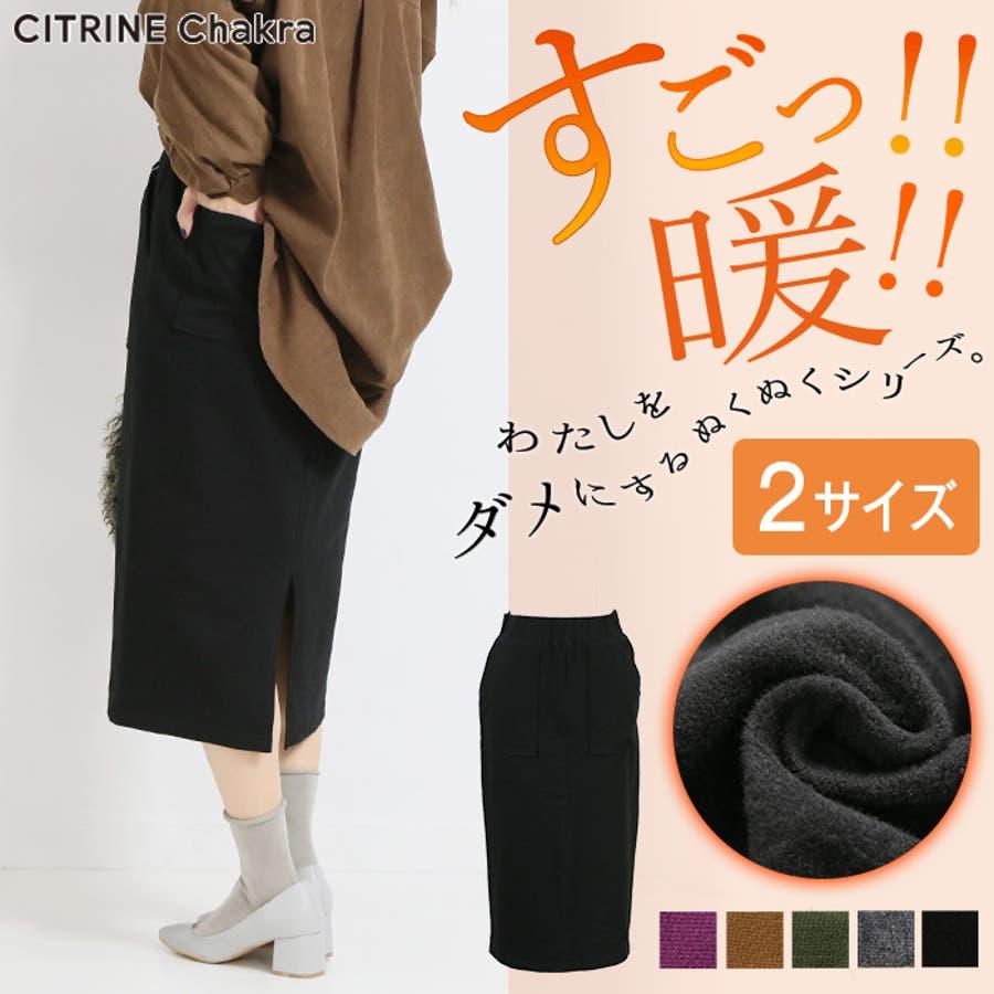 すご暖ナロースカート◆スカート ナロースカート タイトスカート 1
