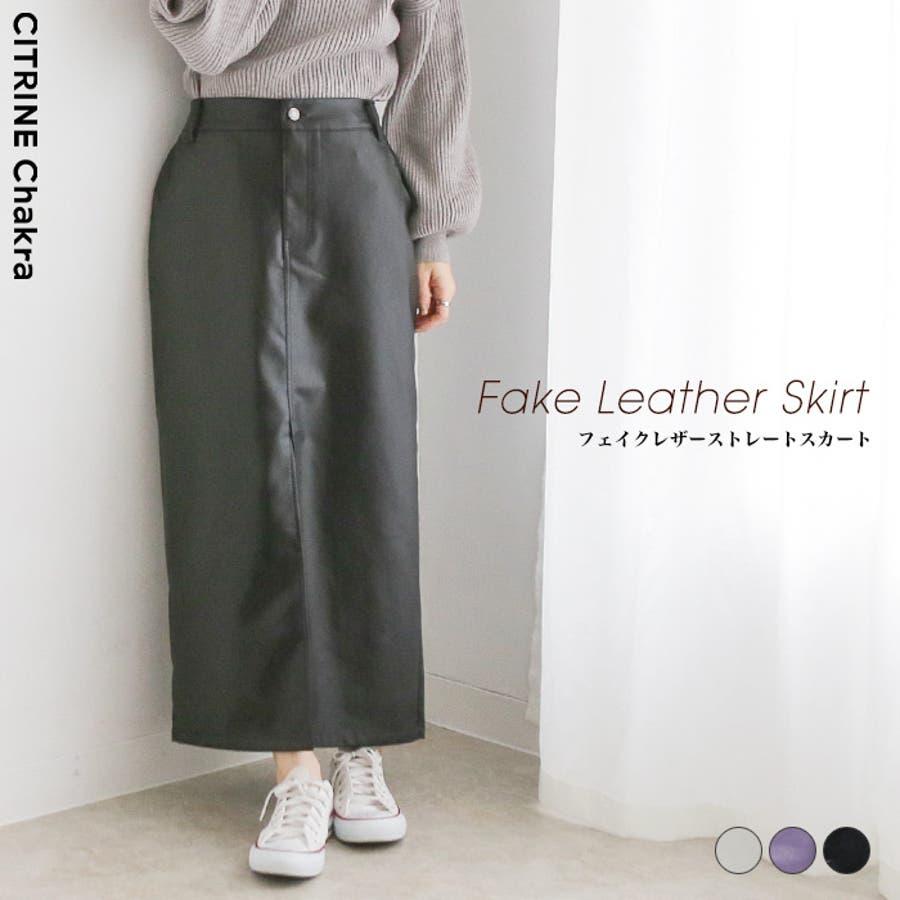 フェイクレザーストレートスカート◆スカート レザースカート ロングスカート 1