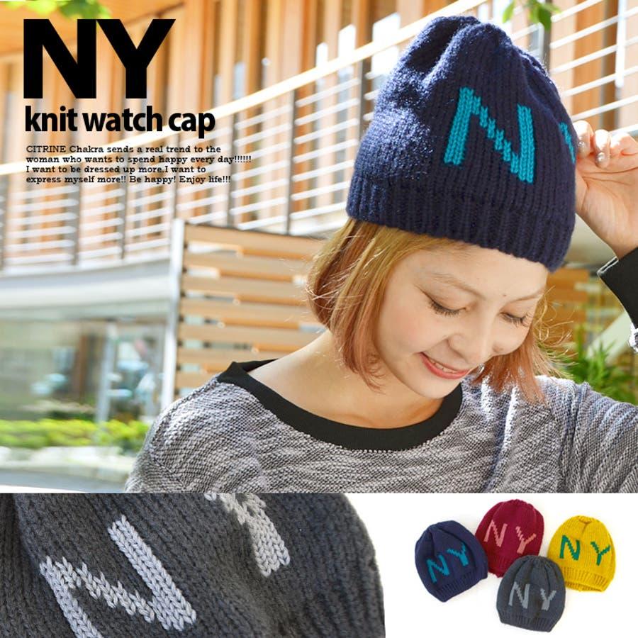 持っておきたい万能アイテム NYニットワッチ ニット帽 毛糸 ローゲージ ロゴ 冬小物 事由