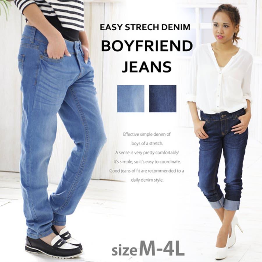 リラックボーイフレンドデニム ストレッチでストレスフリー♪パンツ ジーンズ 大きいサイズ レディース ストレートジーンズ