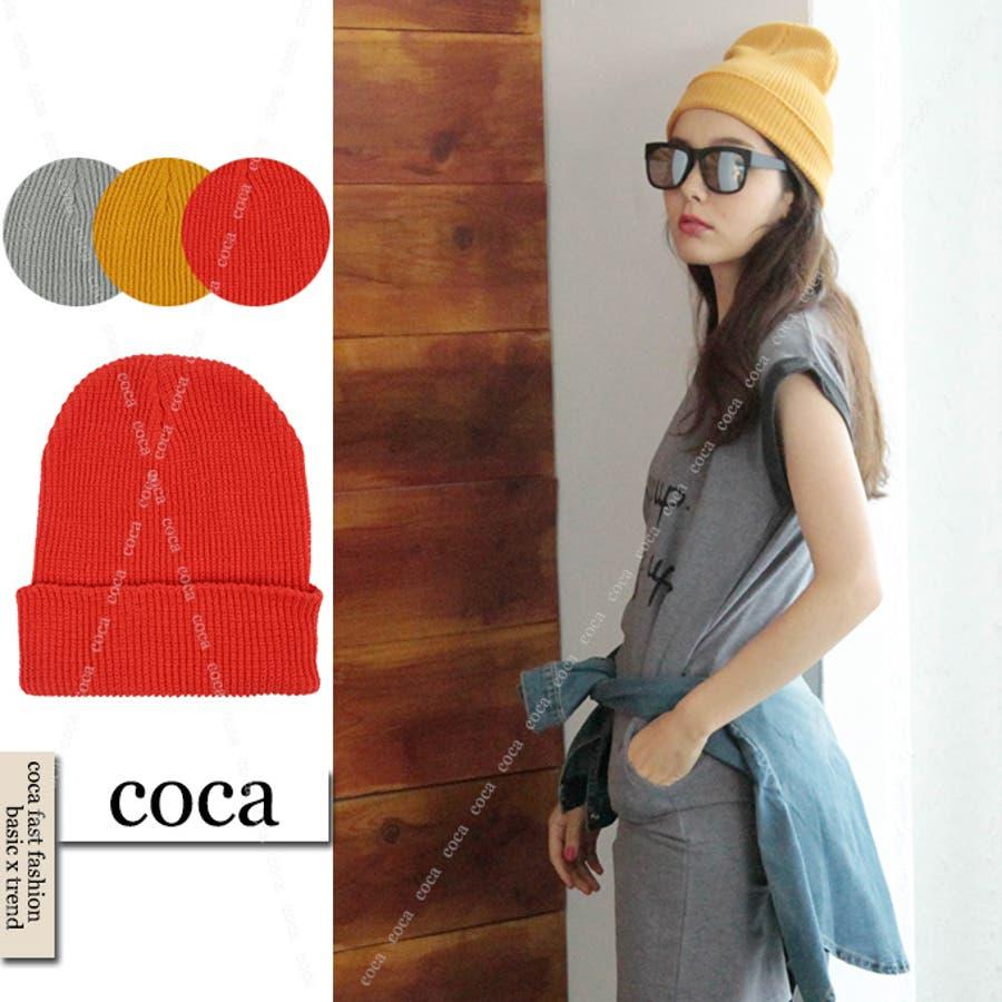 買って損なし 可 やわらかい薄手ニット帽  E06  レディース ニット帽子 キャップ サマー 春夏 リブ ハット 15ss cas コカ COCA coca 敬意