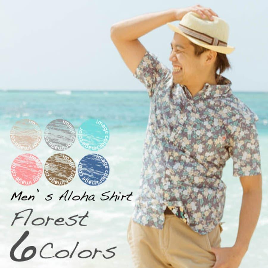 今季一番のトレンド アロハシャツ かりゆしウェア メンズ 男性用  Florest フローレスト  ボタンダウン 全6色 半袖 LL,3Lまで大きいサイズあり ハワイアンシャツリゾートウエディングに  スリムフィット  夏 激賛
