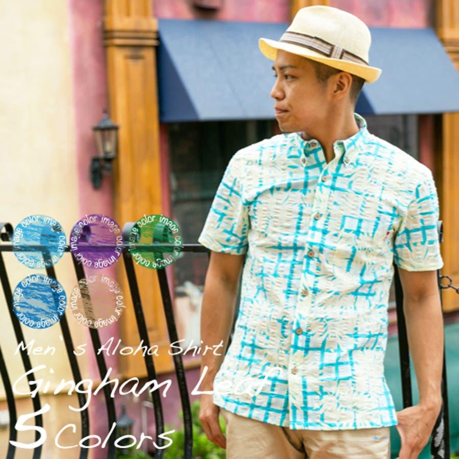 値段以上に見えてお買い得 アロハシャツ かりゆしウェア メンズ 男性用  GinghumLeaf ギンガムリーフ  ボタンダウン 全5色半袖 LL,3Lまで 大きいサイズありハワイアンシャツ 夏 挽歌
