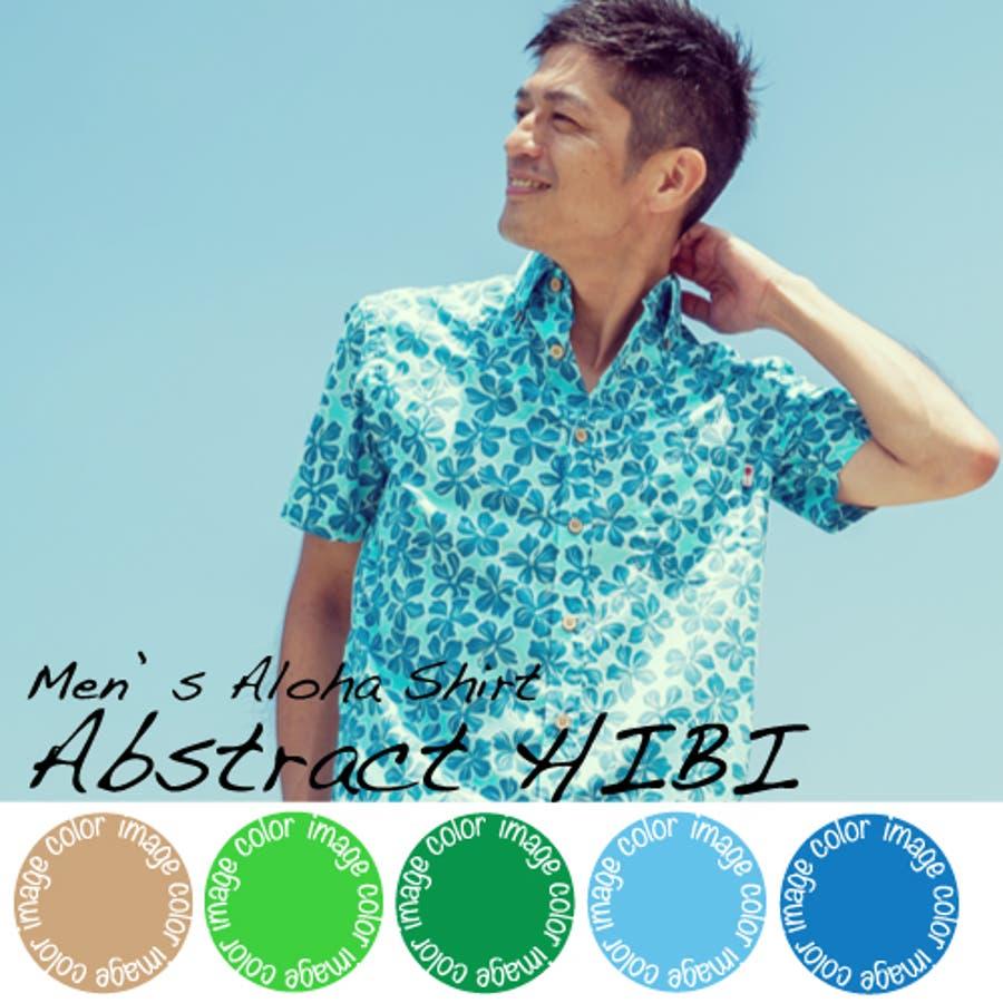 目が離せない アロハシャツ かりゆしウェア メンズ 男性用 「Abstract HIBI  アブストラクトハイビ 」全5色 半袖沖縄ウエディングにはアロハシャツ!LL 大きいサイズありリゾートウエディングにアロハシャツ 利用で 号哭