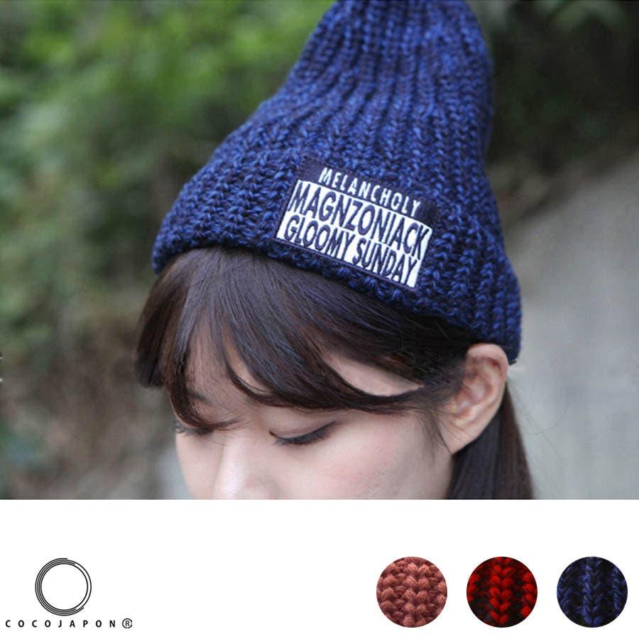 こんなの探してました 秋冬新作 折り返しニット帽 ma リブニット ニットキャップ 帽子 ミックスニット ユニセックス レディース 語順