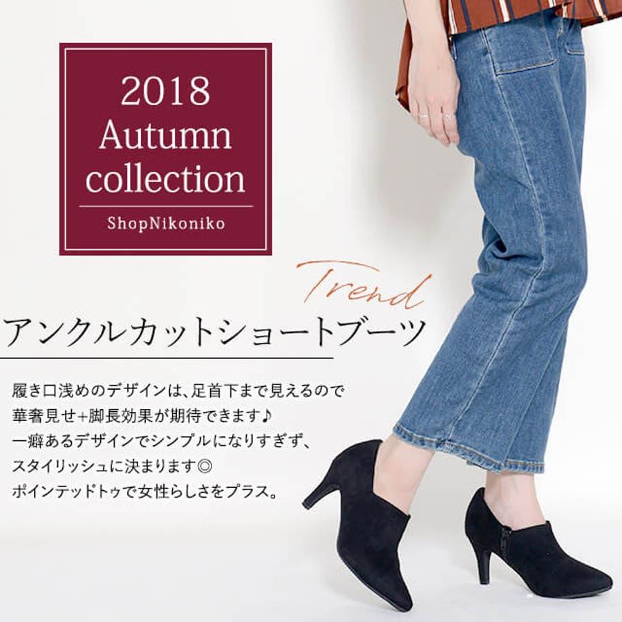秋新作 アンクルカットショートブーツ 靴 シューズ ブーツ ショートブーツ ブーティ アンクル シンプル 8.0cm レディースヒール 8