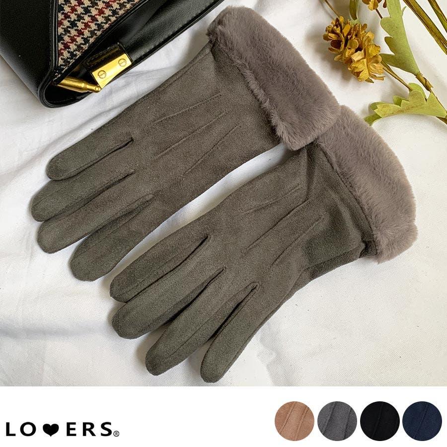 秋新作 ファースエード手袋 手袋 ファー スエード 冬物 コンパクト レディース 韓国ファッション 1