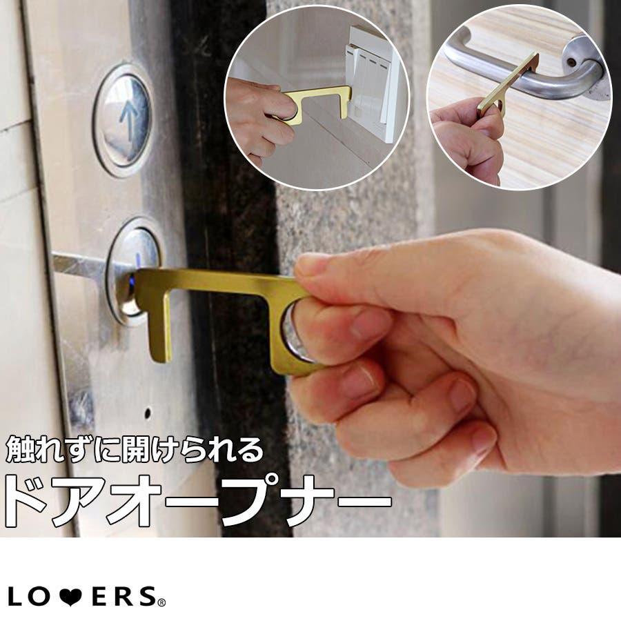秋新作 ドアオープナー シンプル ドア オープナー トレンド 1