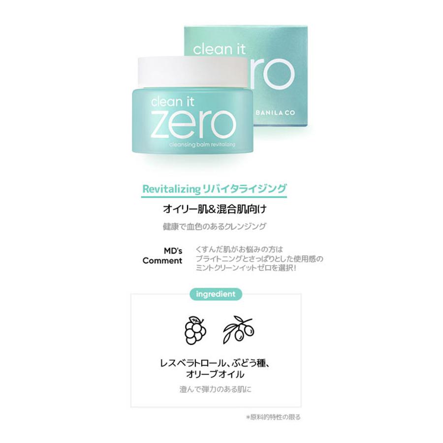 【BANILACO バニラコ】CLEAN IT ZERO CLEANSING BARM#REVITALIZING クリーンイットゼロリバイタライジング 2
