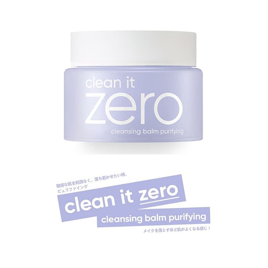 【BANILACO バニラコ】CLEAN IT ZERO CLEANSING BARM#PURIFYING クリーンイットゼロピュリファイング 1