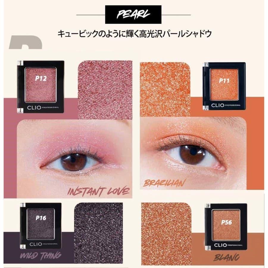 【CLIO クリオ】PRO SINGLE SHADOW プロシングルシャドウ 5