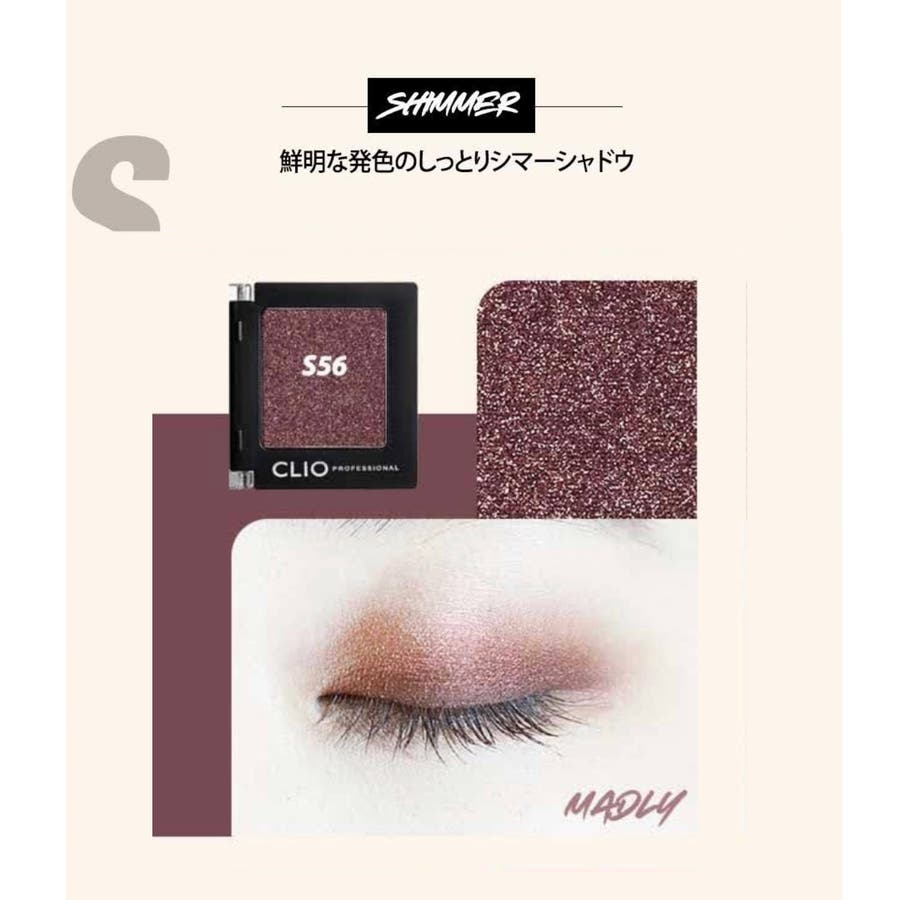 【CLIO クリオ】PRO SINGLE SHADOW プロシングルシャドウ 6