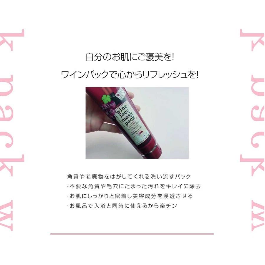 【ENC イーエヌシー】Wine Face Pack ワインフェイスパック 2
