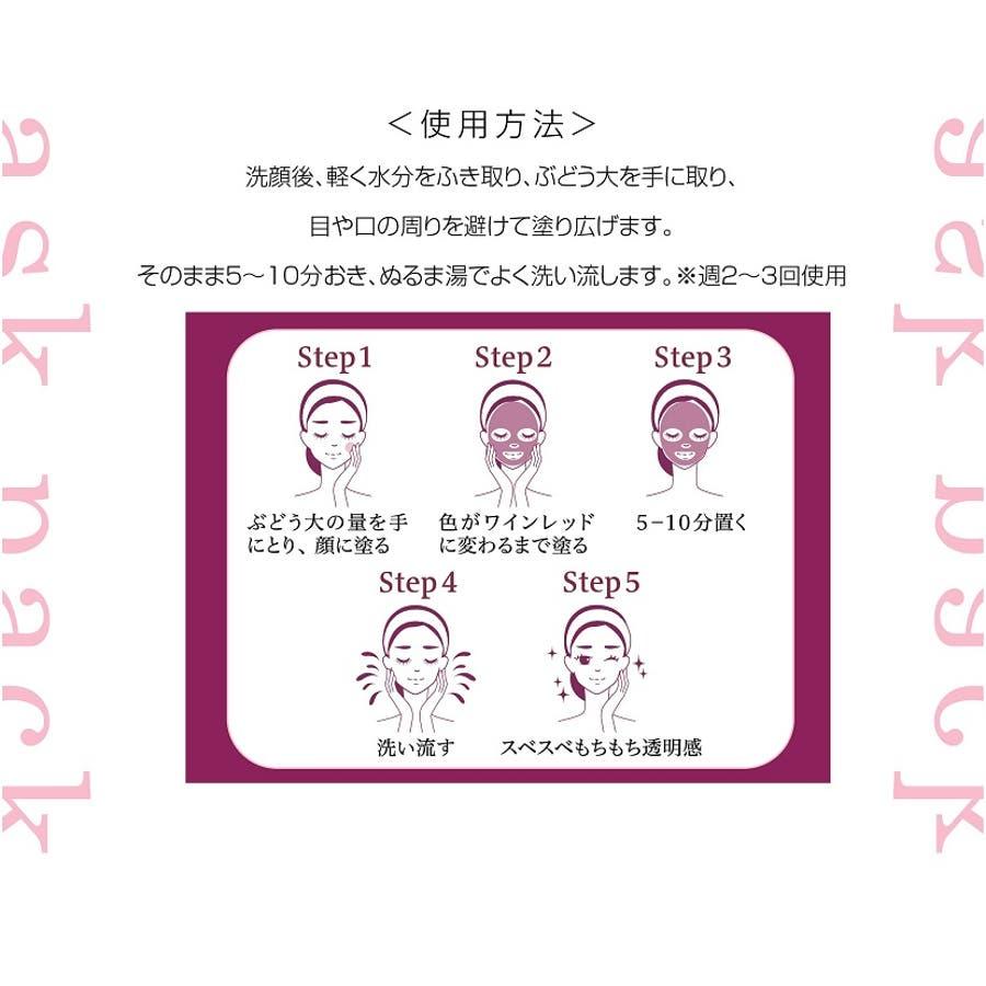 【ENC イーエヌシー】Wine Face Pack ワインフェイスパック 4