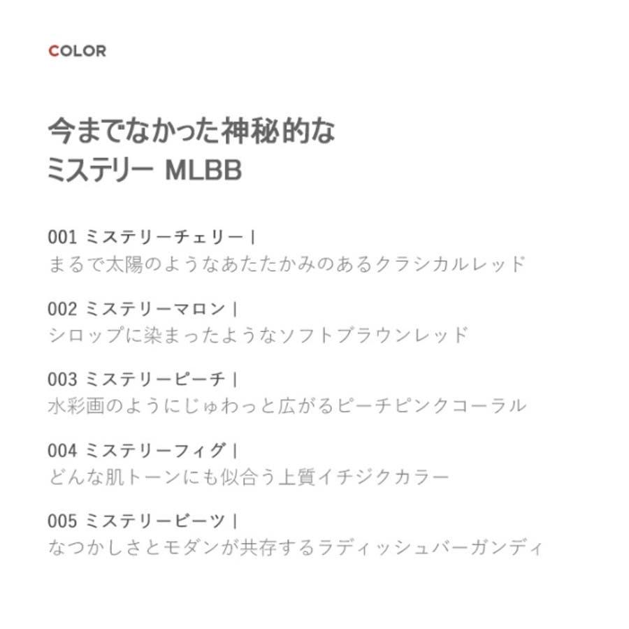 【I'M MEME アイムミミ】MISTERY VOLUME TINT ミステリーブラーティント 2