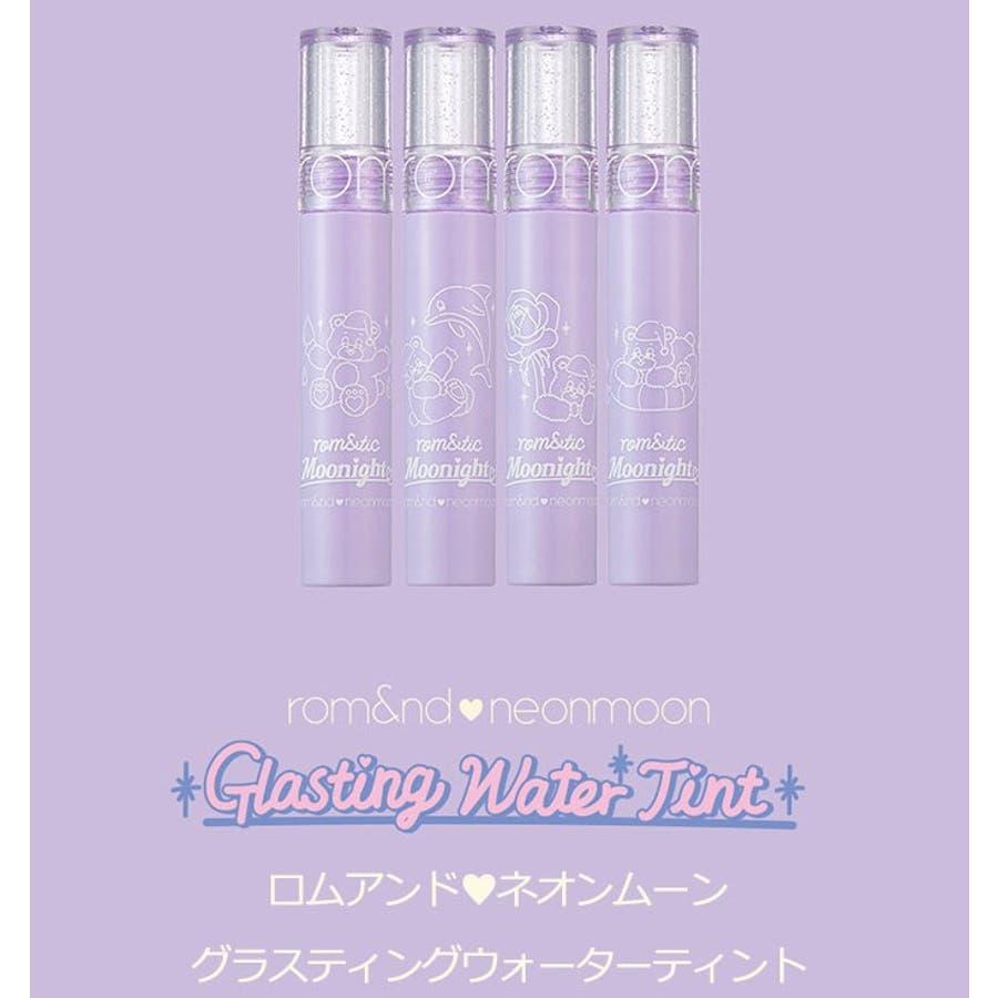 【rom&nd ロムアンド】NEONMOON GLASTING WATER TINT ネオンムーングラスティングウォーターティント 2