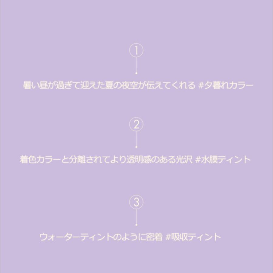 【rom&nd ロムアンド】NEONMOON GLASTING WATER TINT ネオンムーングラスティングウォーターティント 3