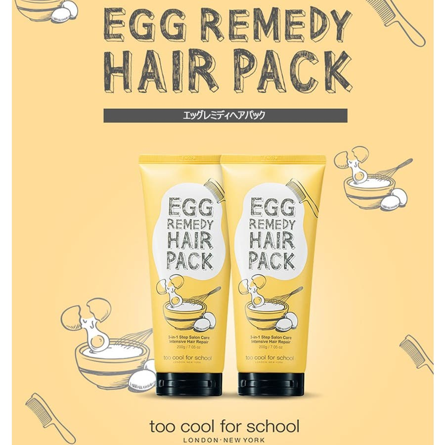 【too cool for school トゥークールフォースクール】EGG REMEDY HAIR PACKエッグレメディヘアパック 1